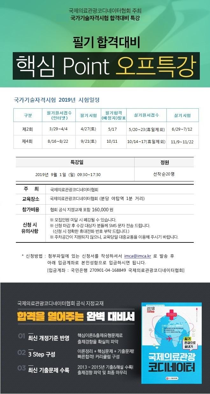 [협회]자격시험특강(필기).jpg